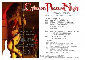 20150523_CrimsonPleasureNight_題字陰付き
