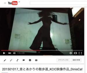 20151017_音とあかりの散歩道_KCIC映像作品より