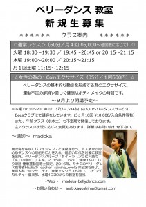 20170614_web用flyer