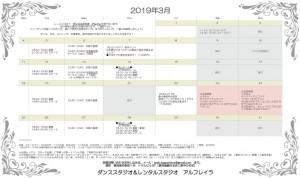 2019年3月_レッスンスケジュール模様有り_公開